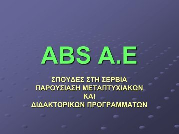 ABS Α.Ε