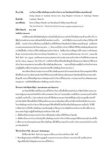 ชื่องานวิจัย การวิเคราะหวิธีการคิดตน C - kmutt