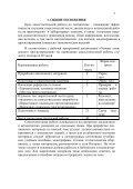 Основы социального прогнозирования - Кафедра ... - Page 3