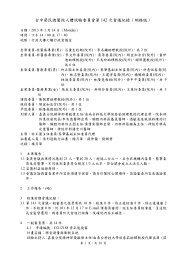 台中榮民總醫院人體試驗委員會第142 次會議紀錄(網路版)