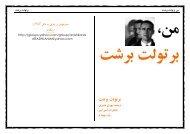 ﺑﺮﺗﻮﻟﺖ ﺑﺮﺷﺖ - Ketab Farsi