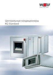 Центральные кондиционеры KG Standard