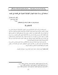 المقال - جامعة تشرين