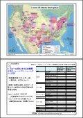 米国で発展するシェールガス・シェールオイル開発 - JOGMEC 石油・天然 ... - Page 2