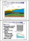 米国で発展するシェールガス・シェールオイル開発 - JOGMEC 石油・天然 ... - Page 4