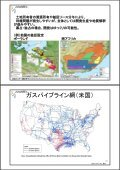 米国で発展するシェールガス・シェールオイル開発 - JOGMEC 石油・天然 ... - Page 6