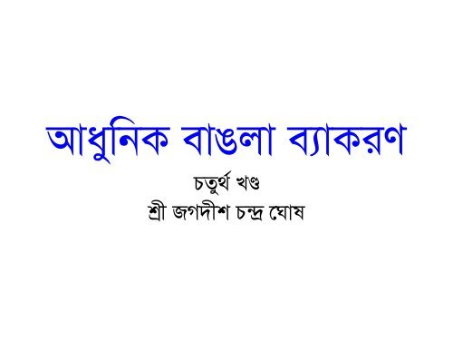 Bangla Byakaran Pdf