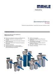 Двухкамерный фильтр Pi 210 - mahle.com