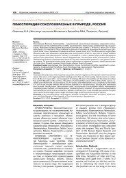Haemosporida of Falconiformes in Nature, Russia ...