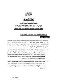 تحميل - المكتب التنفيذي لمجلس وزراء الصحة لدول مجلس التعاون