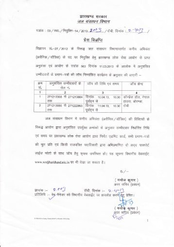 Certificate veification Schedule of Candidates ... - WRD, Jharkhand