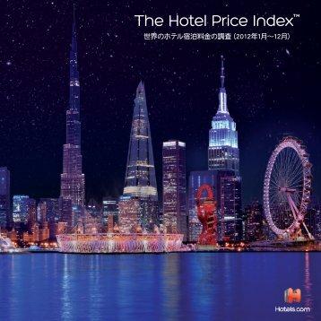 世界のホテル宿泊料金の調査 - Expedia