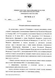 Приказ Минобрнауки России о выдаче дипломов кандидата наук ...