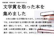 日本には様々な文学賞があります。このたびの展示 では、日本を代表 ...