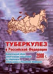 Туберкулез в Российской Федерации, 2008 г - НИИ организации ...