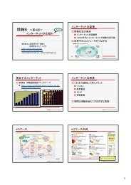 情報B_インターネット/インターネットの仕組み(pdf)