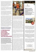 12/2012 - Laverna Romana, sro - Page 5