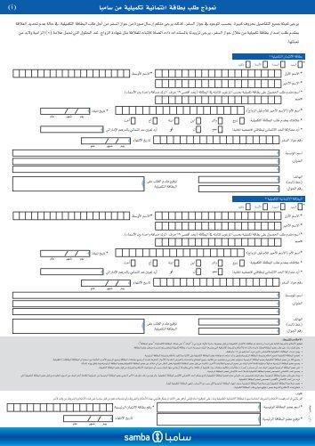 Supplementary Form Arabic (Opt 2) - Samba