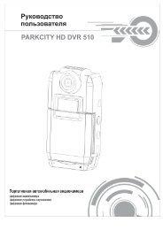 руководство пользователя ParkCity DVR HD 510