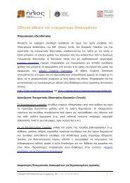 Adobe PDF - Εθνικό Κέντρο Τεκμηρίωσης