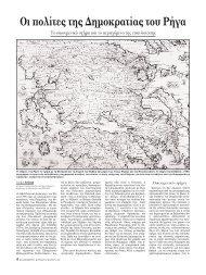 Οι πολίτες της Δημοκρατίας του Ρήγα. Το οικουμενικό σχήμα και το ...