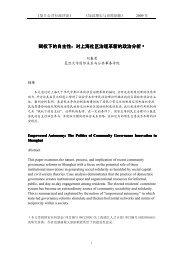 16 赋权下的自主性:对上海社区治理革新的政治分析.pdf