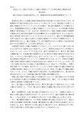こちら - 東京海洋大学 - Page 5