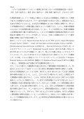 こちら - 東京海洋大学 - Page 6