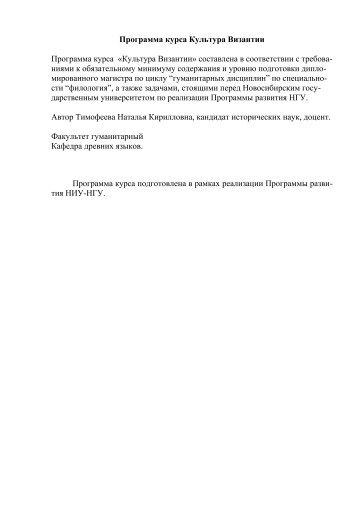 Программа курса Культура Византии - Гуманитарный Факультет ...