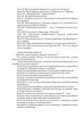 Программа курса Культура Византии - Гуманитарный Факультет ... - Page 5