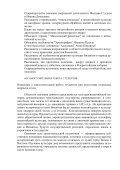 Программа курса Культура Византии - Гуманитарный Факультет ... - Page 6