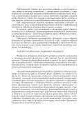 Программа курса Культура Византии - Гуманитарный Факультет ... - Page 7