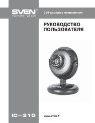 Керівництво користувача (RUS) (UKR) (ENG) - Sven.fi
