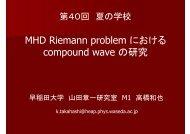 MHD Riemann problem における compound wave の研究