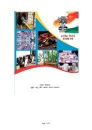 Annual Report 2008-09 (Hindi)