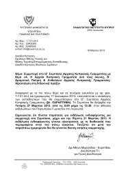 Εγκύκλιος και κατάλογος συμμετεχόντων - Παιδαγωγικό Ινστιτούτο ...
