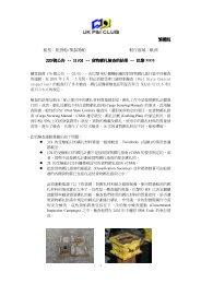 歐洲220 號公告-- 11/01 11/01 11/01 -- 貨物綁扎檢查的結