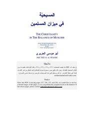 المسيحيّة - في مِيزان المسلِمين — Christianity in ... - Muhammadanism