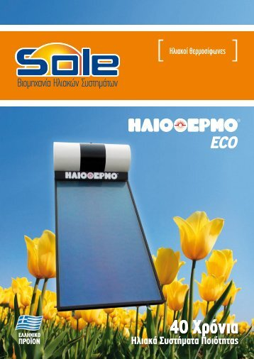SOLE Iliothermo A4 - SynPower