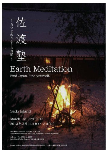 Earth Meditation - Kodo