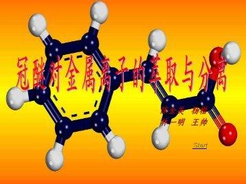 13.冠醚对金属离子的萃取与分离