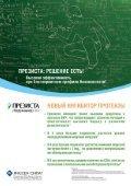 Патогенез ВИЧ-инфекции: 25 лет открытий и загадок ... - Tb-hiv.ru - Page 5