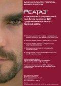 Патогенез ВИЧ-инфекции: 25 лет открытий и загадок ... - Tb-hiv.ru - Page 6