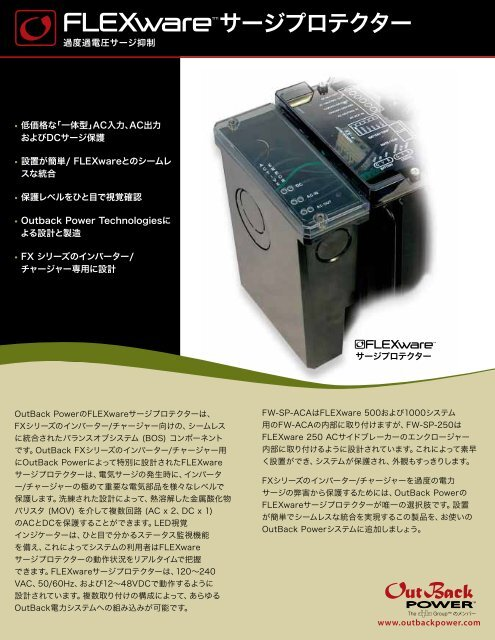 FLEXwareTM サージプロテクター - OutBack Power Systems
