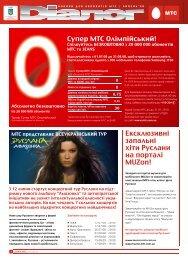 Новини для абонентів МТС / липень 2008