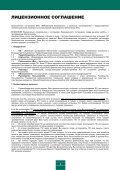 Руководстве Пользователя - Page 3