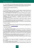 Руководстве Пользователя - Page 4
