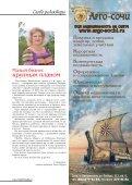 май № 5(35) - Огни Большого Сочи для всех - Page 7