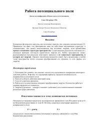 Работа потенциального поля - Фролов Александр Владимирович ...