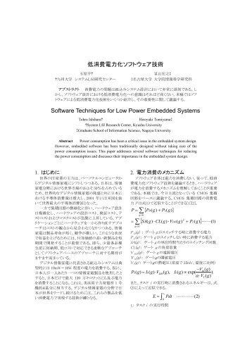 表題 - System LSI Lab. - 九州大学